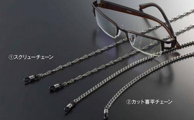 [№5696-3126]純チタン眼鏡チェーン