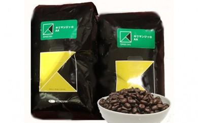 [№5696-3221]キリマンジャロAA  400g(豆タイプ)