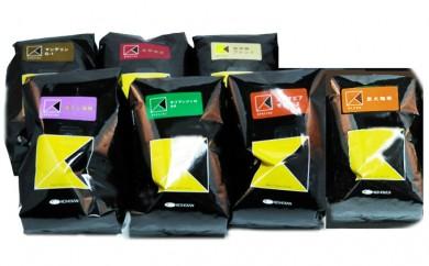 [№5696-3222]珈琲館コーヒー豆7種セット