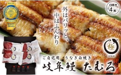 """51 岐阜鰻たむろ """"極""""(ご自宅用 白焼き4尾)"""