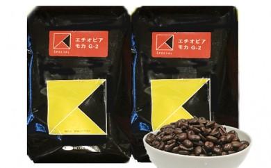 [№5696-3219]エチオピアモカG1  400g(豆タイプ)