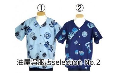 153-529 油屋呉服店 魚河岸シャツSelection No.2 【2柄より1柄選択】