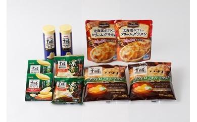 【M017】「十勝チーズセットD」