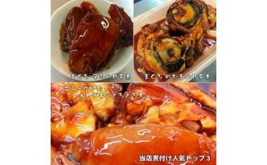 153-275 まぐろの魚二特製  鮪煮物セット