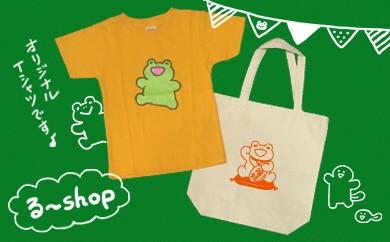 203-033 る~くんのTシャツ&福蛙トートセット