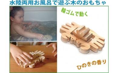 008-029水陸両用お風呂で遊ぶ木のおもちゃ「かに」