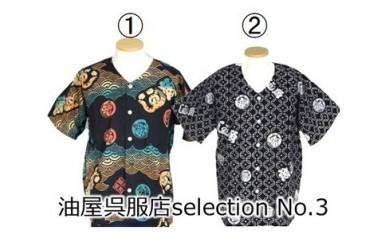 153-530 油屋呉服店 魚河岸シャツSelection No.3 【2柄より1柄選択】