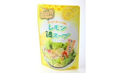 103-011 レモン鍋スープ詰め合わせ