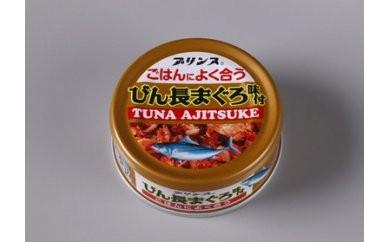103-143 プリンス びん長まぐろ味付12缶セット BA-30