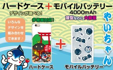 203-044 【多機種対応】やいちゃんスマホケース+やいちゃんモバイルバッテリー