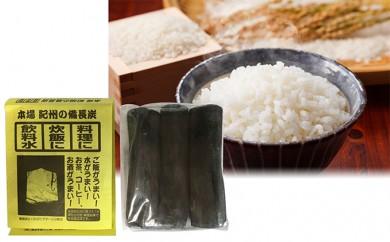 [№5900-0130]特選こだわり米15kg&お米がさらにおいしく炊ける備長炭