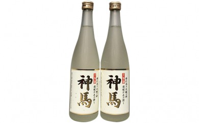 [№5900-0123]清酒「神馬」生貯蔵酒2本