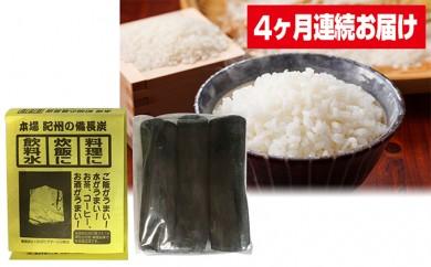 [№5900-0132]特選こだわり米8kg&お米がさらにおいしく炊ける備長炭(4ヶ月連続お届け)