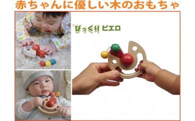 010-022赤ちゃんもびっくり木のおもちゃ「びっくりピエロ」