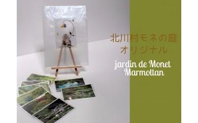 北川村「モネの庭」オリジナルグッズver.1