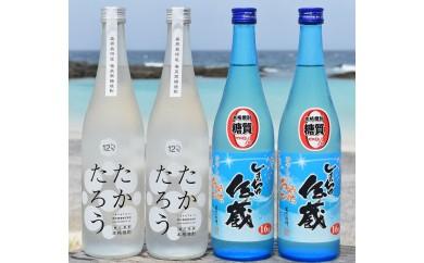 C-④黒糖焼酎夏季限定4本セット(オリジナル焼酎グラス付)