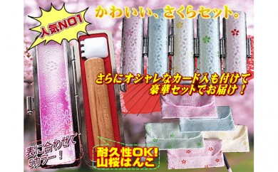[№5839-0093]老舗が作った、かわいいさくら満天のハンコセット【カード・名刺入付】