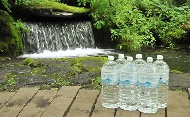 【0001011】大雪旭岳源水2L×18本〈上水道のない町からのお知らせ〉