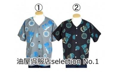 153-528 油屋呉服店 魚河岸シャツSelection No.1 【2柄より1柄選択】