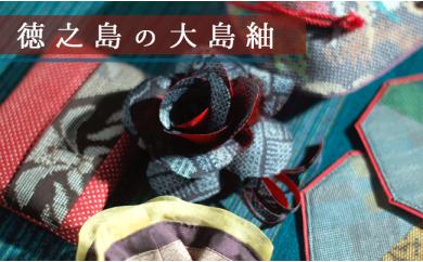 D-5 ~徳之島の大島紬~お楽しみセット≪女性用≫