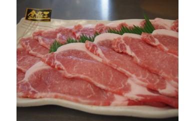 【終了】153-222 【関東~関西限定】金豚王 豚ロース焼肉用
