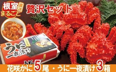 CD-33001 ウニ一夜漬け60g×3箱、花咲ガニ500~600g×5尾セット[363943]
