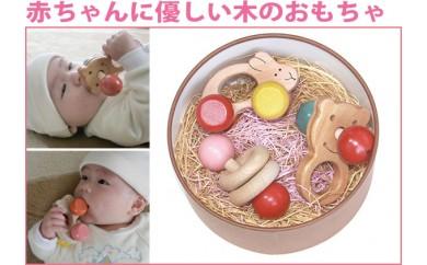 025-001赤ちゃんに優しい木のおもちゃ「ジュジュ」