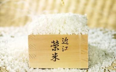[№5900-0115]特別栽培米『榮米』ギフトセット『月』