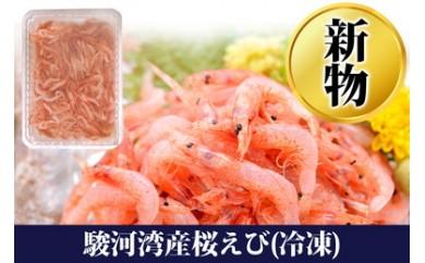 153-126 駿河湾産桜えび 100g×4パック