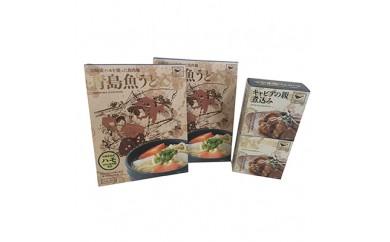 i16 青島魚うどんと宮崎県産キャビアの親煮込みセット【1036312】
