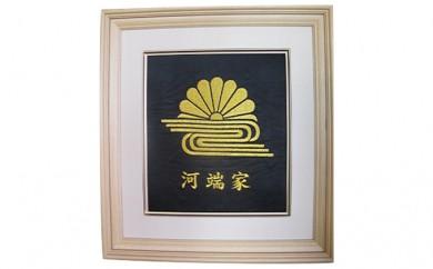 [№5850-0174]金糸刺しゅう 家紋額