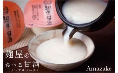 A-101 【数量限定】麹屋の食べる甘酒[お米と麹だけ] 100g×18個