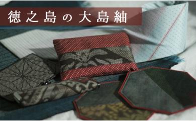 D-6 ~徳之島の大島紬~お楽しみセット≪男性用≫
