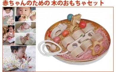 040-001赤ちゃんのための木のおもちゃセット「ユピ」