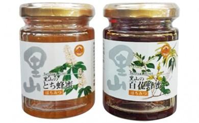 【A170】山田養蜂場 厳選蜂蜜2本セット