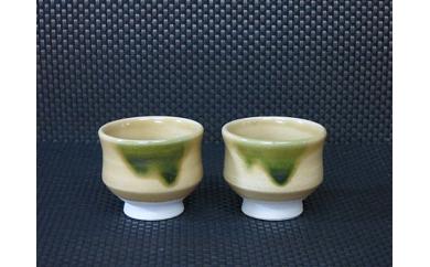 AJ08.圓平窯の陶器(黄瀬戸ぐい呑 2個組)