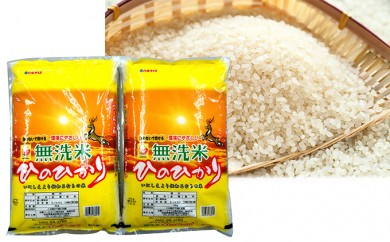 [№5990-0055]ならの米 無洗米ひのひかり 5㎏ 2袋