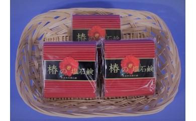 Q107 椿の塩石鹸セット(大3個)