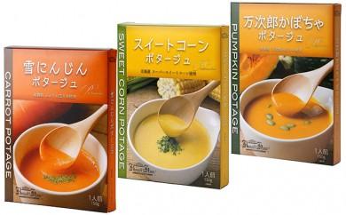 [№5849-0071]味と素材にこだわったレトルトポタージュ3種 26個セット