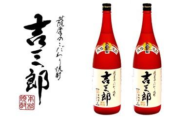 632 オリジナル安納芋焼酎「吉三郎」1800ml 2本セット