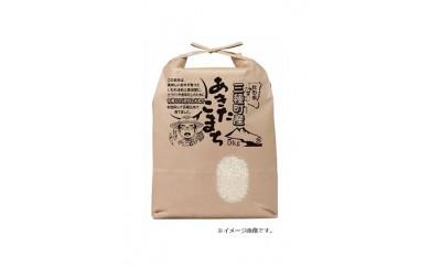 [№5732-0125]三種町産あきたこまち 【徳ちゃんの精米】 5kg×2袋