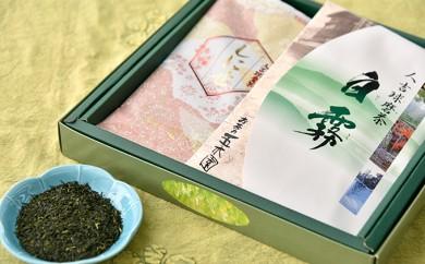 [№5636-0119]上級球磨茶セット