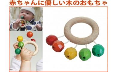 010-025赤ちゃんに優しい木のおもちゃ「おひさまラトル」