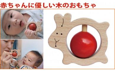 008-032赤ちゃんに優しい木のおもちゃ「かみかみうさぎ」