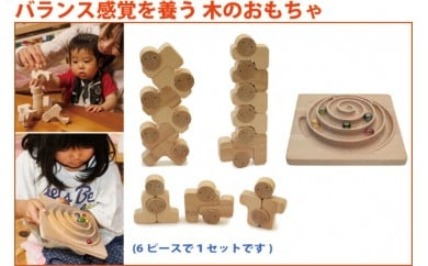 030-002バランス感覚を養う木のおもちゃ「ベビーブロック+立体うずまき」