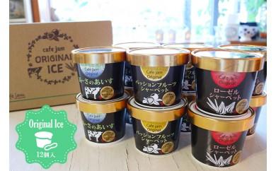 【地元食材で作ったアイス】cafe jam オリジナルアイスクリーム