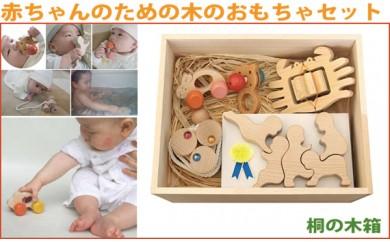 060-001赤ちゃんのための木のおもちゃセット「赤ちゃんおもちゃAセット(桐材の木箱)」