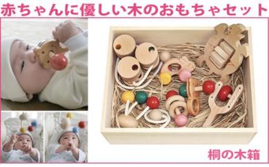 080-003赤ちゃんのための木のおもちゃセット「赤ちゃんおもちゃCセット(桐材の木箱)
