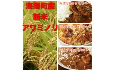 SGN01 海陽町産【新米】アワミノリ(5kg)+【阿波尾鶏】丸本レトルトセット(地鶏カレー、骨付き地鶏カレー、地鶏飯の素)