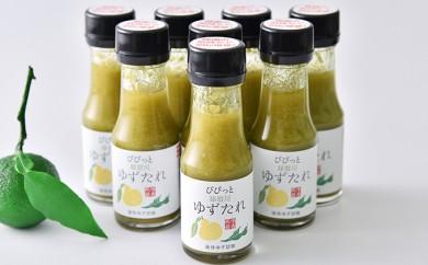 [№5636-0138]人吉球磨産の液体ゆず胡椒セット